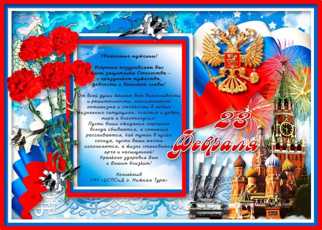 Флаг открытке, шаблон поздравление с 23 февраля